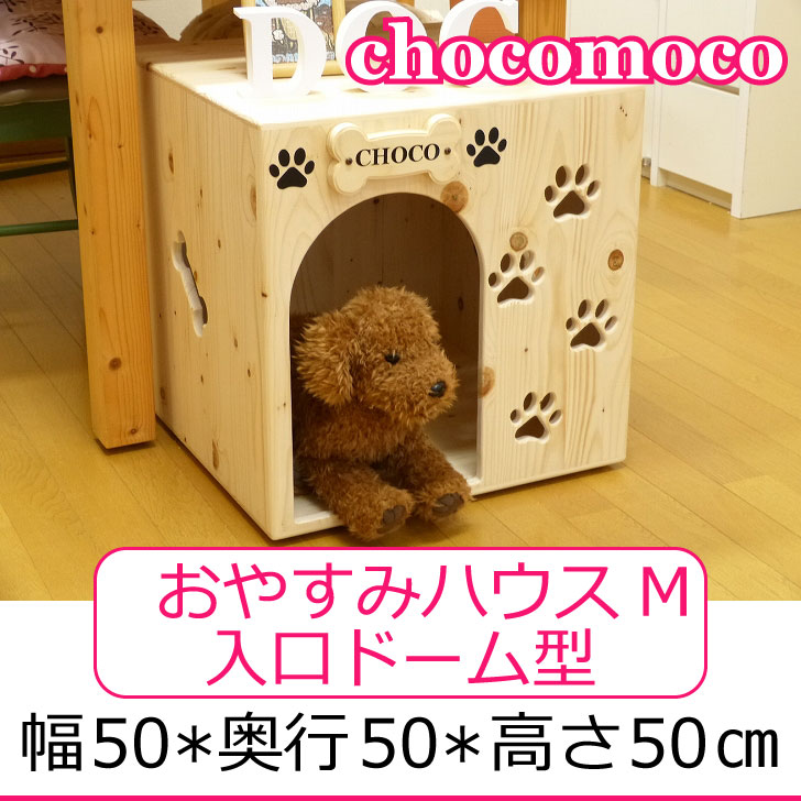 犬小屋 ハウス ベッド 犬 ペット かわいい 室内用ドッグ 犬用 ケージ ゲージ 中型犬 木製 家 【全国送料無料!】【おやすみハウスM】20P05Nov16