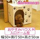 犬小屋 ハウス ベッド 犬 ペット かわいい 室内用ドッグ 犬用 ケージ ゲージ 中型犬 木製 家 【全国送料無料!】【おやすみハウスM】