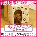 【おやすみハウスM(天井床取り外しタイプ)】【全国送料無料!】犬 ベッド ペットハウス 木製 犬小屋 ベッド ドッグハウス キューブ