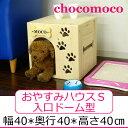 犬小屋 犬 ペット ドッグ ハウス 室内用 木製 かわいい ベッド 小型犬用 ハンドメイド オリジナル ペット用家具 日本製【おやすみハウスS 入口ドーム型】