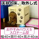 犬 ベッド ハウス キューブ 木製 ハンドメイド オリジナル【おやすみハウスS 入口ドーム型 天井、床取り外し式】