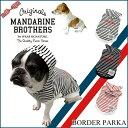 【犬 服】犬 パーカー/犬服/チワワ、トイプードル、ミニチュアダックス/ボーダー/小型犬/中型犬/MANDARINE BROTHERS Border Parka