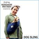 楽天Prankish【新商品】【犬 キャリーバッグ】スリング コンパクト バッグ チワワ トイプー 抱っこ 携帯 犬 帰省 旅行 おしゃれ MANDARINE BROTHERS/NEW DOG SLING