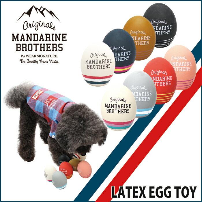犬のおもちゃ/犬用おもちゃ/ラテックス(ラバートーイ)/超小型犬・小型犬用/犬用品・犬/ペット・ペッ