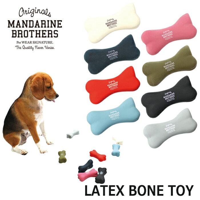 犬のおもちゃ骨ホネ犬用おもちゃラテックス(ラバートーイ)超小型犬小型犬用犬用品犬ペット・ペットグッズ