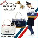 【今なら送料無料】【犬 キャリーバッグ】キャリーバッグ パピー 小型犬 チワワ ヨーキー キャリーバック MandarineBrothers/MiniCarryBag