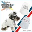 犬 服 ドッグウェア トイプードル 服 シャツ シンプル 白シャツ 刺繍 小型犬 ドッグウェア チワワ キャバリア 洋服MandarineBrothers.PlainShirts