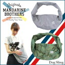 【犬 キャリーバッグ】キャリーバッグ トート キャリー スリングバッグ 携帯 スリング 犬 MANDARINE BROTHERS/DOG SLING