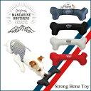 犬 骨 おもちゃ 犬用 小型犬 ほね ボーン ペット おもちゃ MANDARINE BROTHERS/Strong Bone Toy