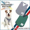 犬 服 ドッグウェア 夏用 タンクトップ トップス ノースリーブ Tシャツ 中型犬 大型犬 犬の洋服 MandarineBrothers.SurfBorderShirts(big)