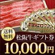 【送料無料】松阪牛ギフト券10000円【あす楽_土曜営業】 【ギフト】【贈り物】