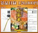 松阪牛景品目録 120000円 【送料無料】