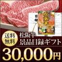 【送料無料】松阪...