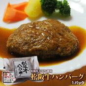 松阪牛ハンバーグ 1パック【冷凍便発送】【RCP】
