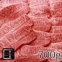 松阪牛みすじ焼肉【700g】【RCP】