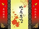 還暦長寿お祝い用屏風の様な背景幕・万寿■cyoujyuback-1-s【ギフト】【長寿祝】