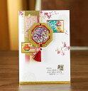 韓国民芸 メッセージカード (新年の挨拶、鶴)■messagecard-49-s【ギフト】【お土産】