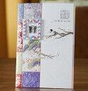 韓国民芸 メッセージカード (新年の挨拶、謹賀新年・梅松)■messagecard-53-s【ギフト