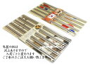 韓国・マイ箸セット【5本セット】■hashi-2-s【ギフト...