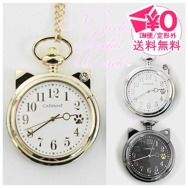 ネックレス時計 キャットフェイス メタリック catmint = メール便送料無料 ネコ ねこ ネックレス時計 腕時計 e06316a-8 懐中時計 レディース トキマ tokima =