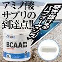 BCAA パウダー アミノ酸 配合 サプリ サプリメント チョイス BCAA+