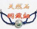 数量限定 天然石 羽織紐 帯飾り 帯どめ ラピスラズリ 浴衣 着物 根付 アクセサリー パワーストン ヒーリング 日本製