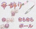 ショッピング小物 帯飾り 帯留 きらきらボール ピンク 浴衣 着物 ストラップ 根付 和装小物 ハンドメイド 和装アクセサリー パワーストン ヒーリング 日本製