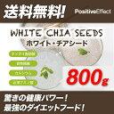 【送料無料】ホワイト チアシード 800g(希少種)【分析書...