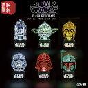 【送料無料】【STAR WARS LED】スターウォーズ フラッシュ キーチェーン(ストームトルーパー/ダースベーダー/ボアフェット/R2-D2/ヨーダ/C-3PO)【グッズ ライト ストラップ キーホルダー 覚醒 フォース シス ジェダイ】