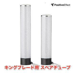 キングブレード シリーズ チューブ シャイニングレギュラー シャイニングミニ ペンライト ジャパン