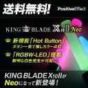 【送料無料】【コンサート ペンライト】KING BLADE X10 II NEO キングブレードテン