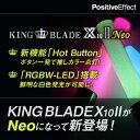 【コンサート ペンライト】KING BLADE X10 II NEO キングブレードテンツー・ネオ(