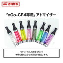 【送料無料】【電子タバコ アトマイザー ego】CE4 atomizer(クリアー/ブラック/レッド/ブルー)【 VAPE アトマイザー リキッド ケース 禁煙 ベイプ 電子たばこ 高級感 安全 安心 健康禁煙グッズ eGo-T eGo-C eGo-C Twist eGo-ce4】