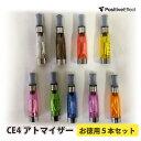 【送料無料】【電子タバコ アトマイザー ego】CE4 atomizer(お徳用5本セット)【 VAPE アトマイザー リキッド ケース 禁煙 ベイプ 電子たばこ 高級感 安全 安心 健康禁煙グッズ eGo-T eGo-C eGo-C Twist eGo-ce4】