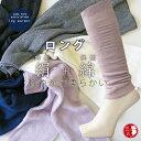 内側が絹で外側が綿のふんわりレッグウォーマーロングタイプ(冷房対策)(シルク)(綿)