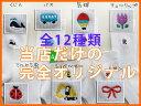 キッズワンポイント刺繍入りスクールソックス【16-18cm】【19-21cm】【りぼん、チューリップ