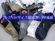 【福袋】25-27cm高品質ソックス5足組アソートパック【激安】【お買い得】【日本製】【5足組】