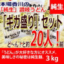 ★20人前の「ギガ盛り!」 本場香川の讃岐「純生」うどん まとめ買い「3キロ」★オトクなまとめ買いセット