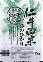 ★土佐の仁井田米・2kg(にいだまい・ヒノヒカリ品種)★精米品(こちらは無洗米ではありません)※かおりまいも入っていません