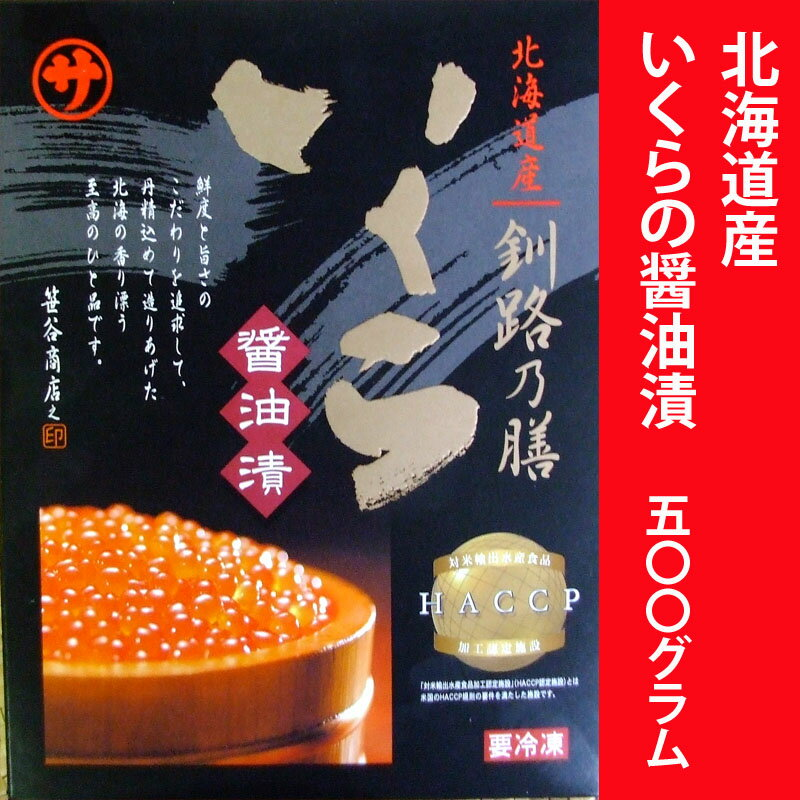 ★ excellent! -From Hokkaido, salmon ROE, soy sauce and some soy sauce 500 g ★ [freezing]