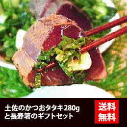 See you the to live long and prosper. 」 ★! Tosa and you seared 280 g ( around 1. 5 ) and • long chopsticks 1-Zen gift ★ * cod is +210 Yen is required