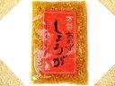 万能おかずしょうが 高知産生姜100%使用 130g さまざまな料理に万能おかず 高知県産