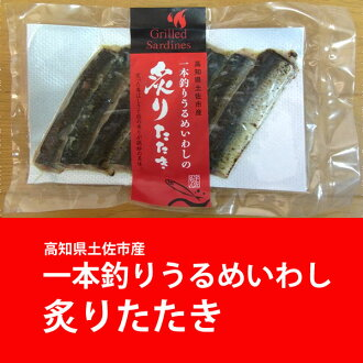 ★ one fishing うるめいわし seared tataki ★ [freezing] cod +210 Yen is required.