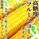 Corn-fruit-boil01-1