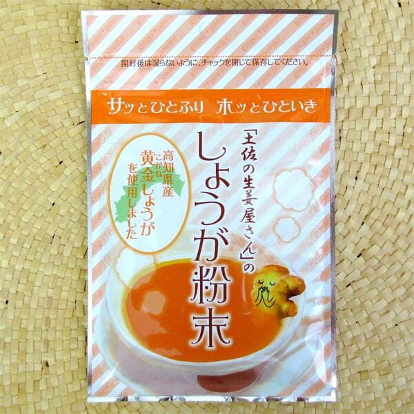 ★ Ginger powder ( lyophilized powder: Ginger ) 20 g ★ Kochi from probably 100%. Always-free, color-free, [ZAO] Frost (HMS)