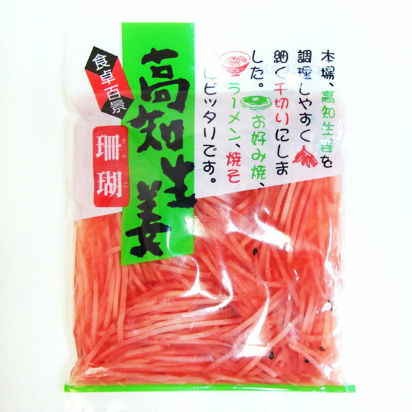 ★ Kochi ginger ( coral ) pickled ginger is ★ [always] a [ZAO] and [freezing] * Courier is 105 yen, +210 yen for cod is required.