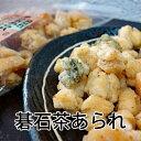Goishichaarare4