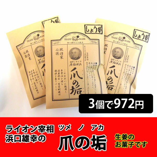 ★ Lion Prime Minister Hama mouth male seafood claws grime x 3 bag set ( 30 g pack x 3 bag ) ★ processed ginger [Tano-Cho Aki-gun], [always] [storage] [freezing]