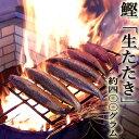 鰹 生たたき 約400グラム(2〜3人前) 藁焼き とれたて...