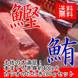 ★ (s001) Tosa satisfied! ◆ books and how much approximately 400 g bonito tataki 280 g set! ★ If the cod charges 210 Yen is required